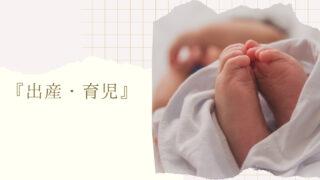 出産・育児