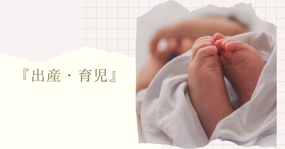 出産・育児についての記事一覧